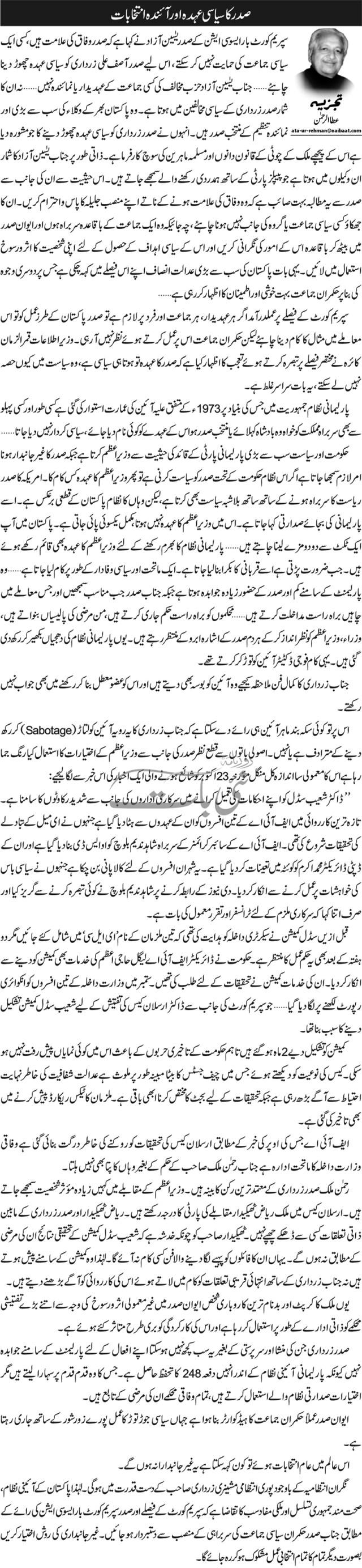 Sadar ka siyasi uhda aur ainda intikhabat - Ata ur Rehman