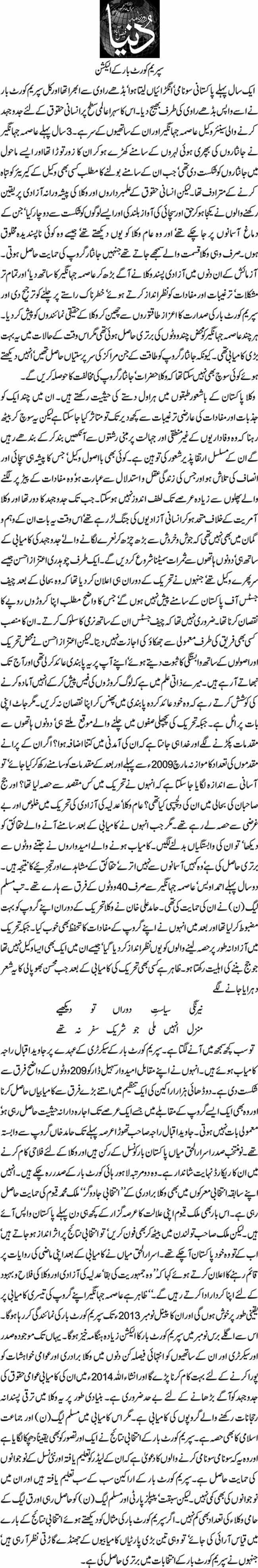 Supreme Court baar k election - Nazeer Naji