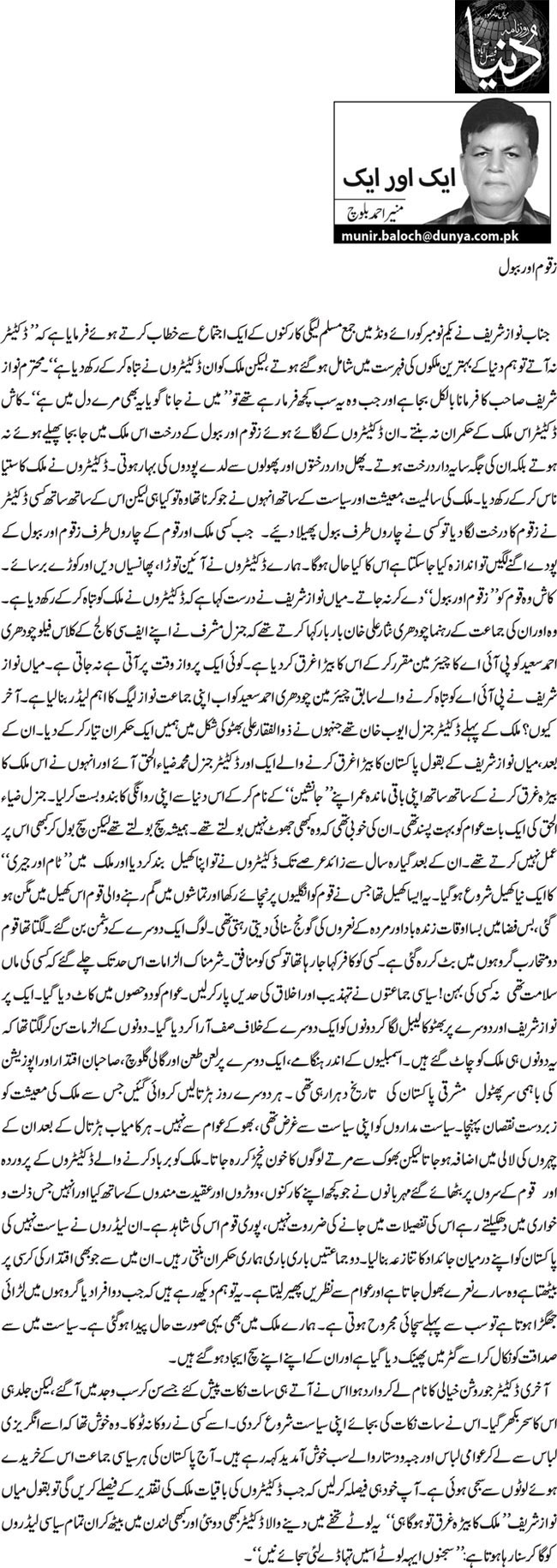 Zakoom aur Babool - Munir AHmed Baloch
