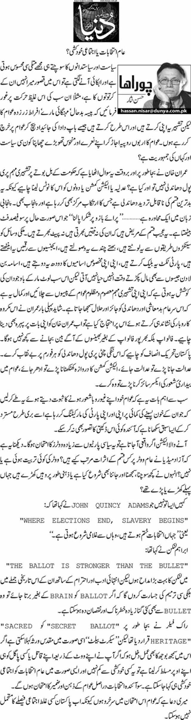 Aam intikhabaat ya ijtimai khudkushi - Hassan Nisar
