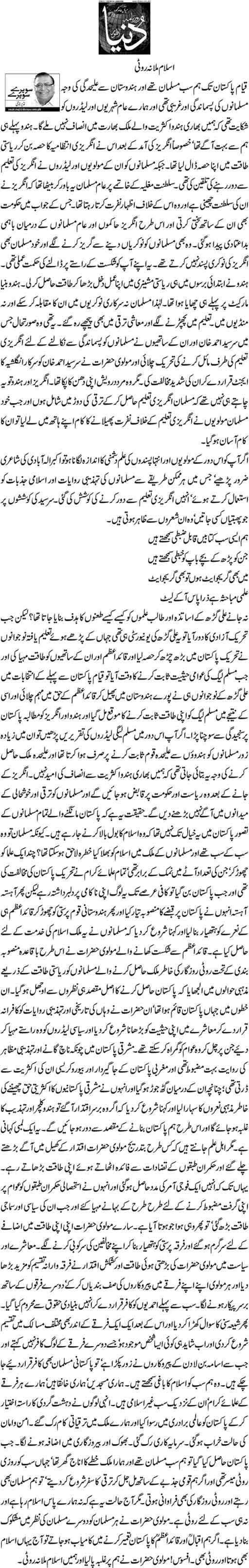 Islam Mallana roti - Nazeer Naji
