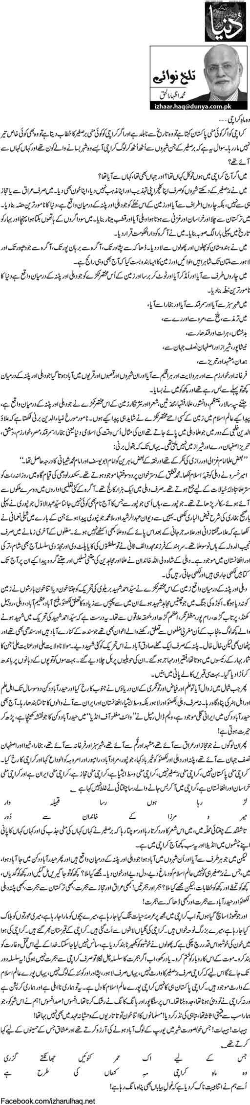 Woh mah e Karachi... - M. Izhar ul Haq
