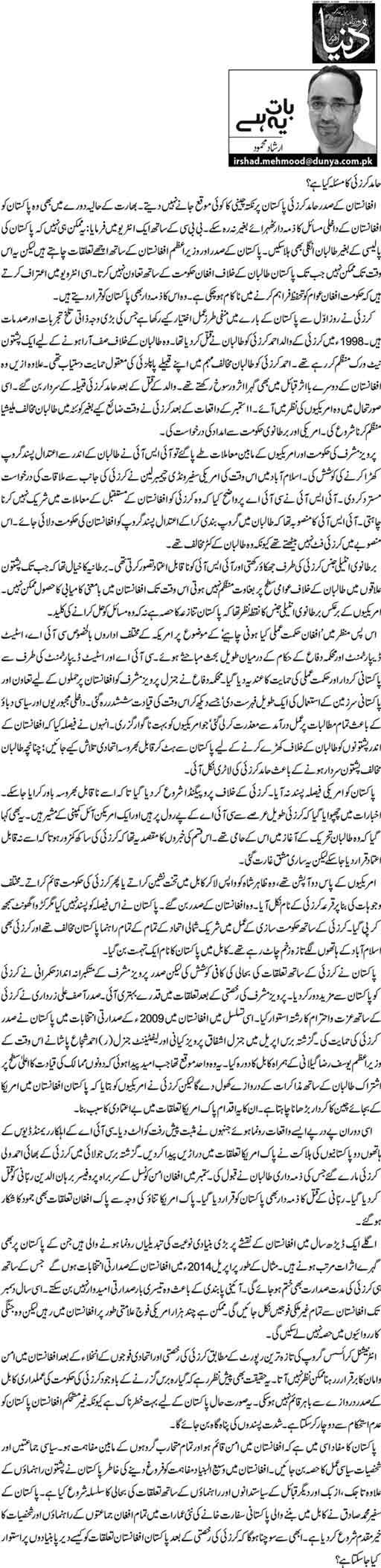 Hamid Karzai ka masala kia hai? - Irshad Mehmood