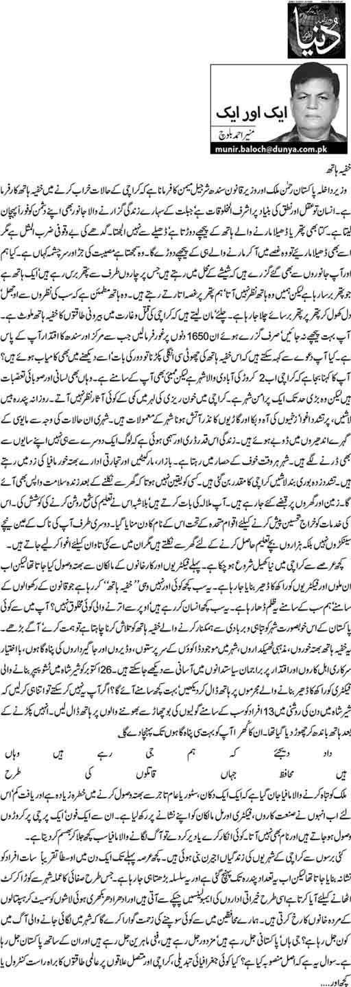 Khufiya hath - Munir Ahmed Baloch