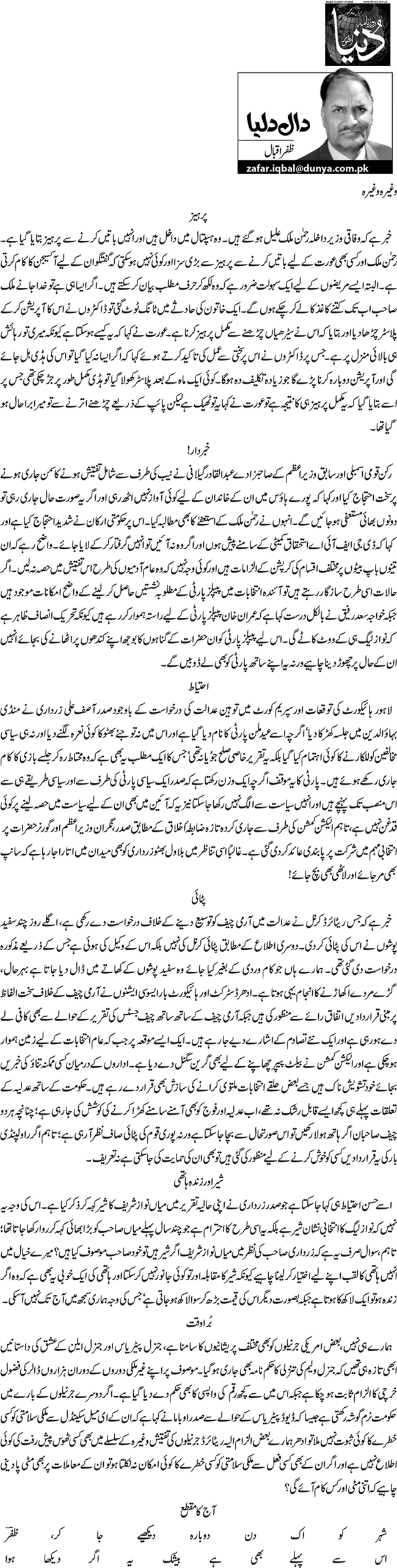 Waghaira waghaira - Zafar Iqbal