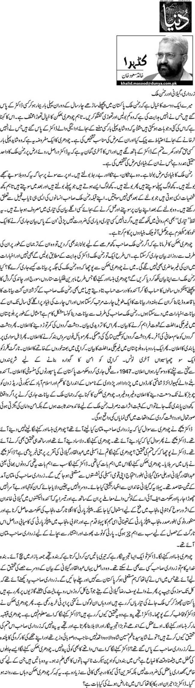 Zardari, Gilani aur Rehman Malik - Khalid Masood Khan