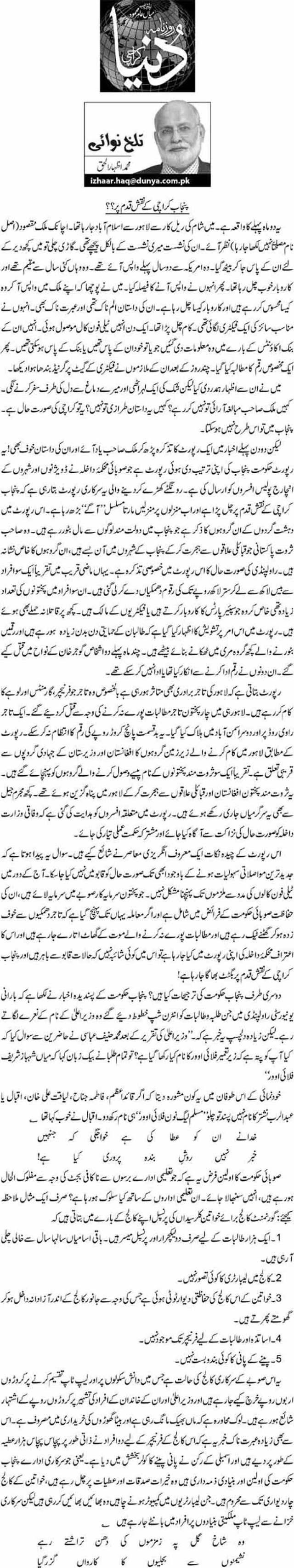 Punjab Karachi k naqsh e qadam par?? - M. Izhar ul Haq