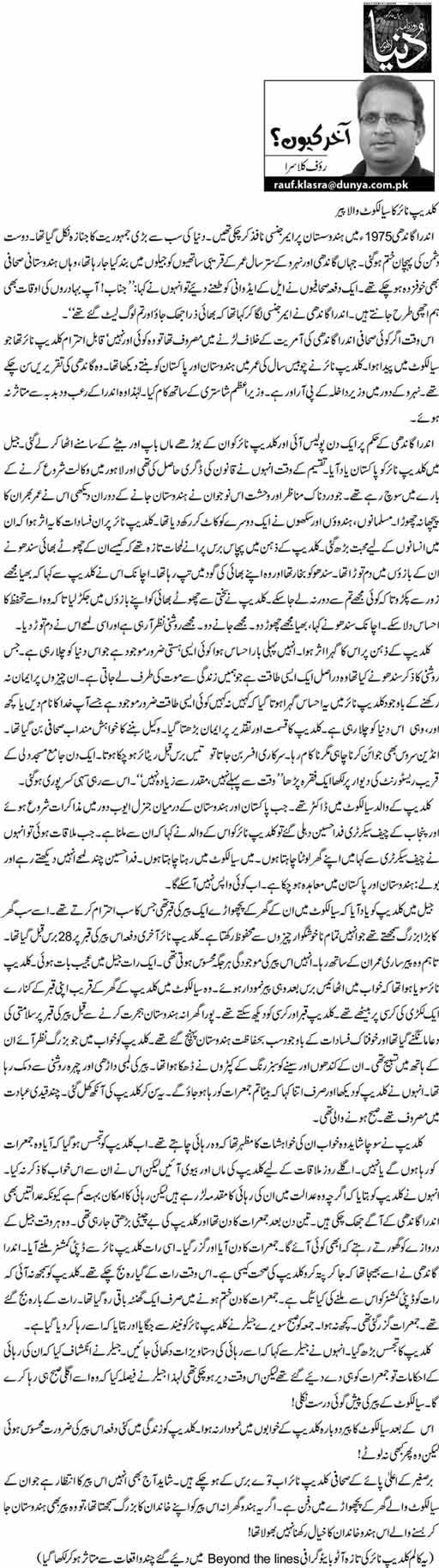 Kuldeep nayar ka Sialkot wala peer - Rauf Klasra