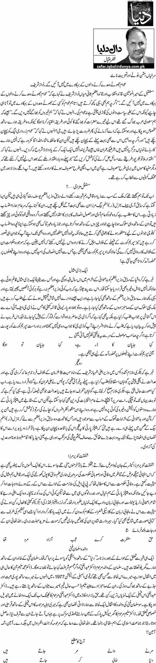 Surkhiyan, matan, totay aur taziyyat namay - Zafar Iqbal