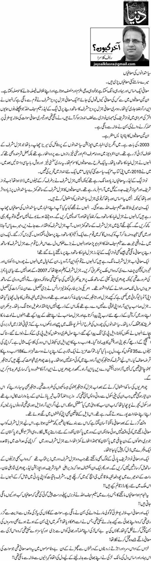 Siyasatdanon ki muafiyan - Rauf Klasra
