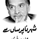 Mustaqbil ka siyasi manzar e ama – Mujahid Barelvi