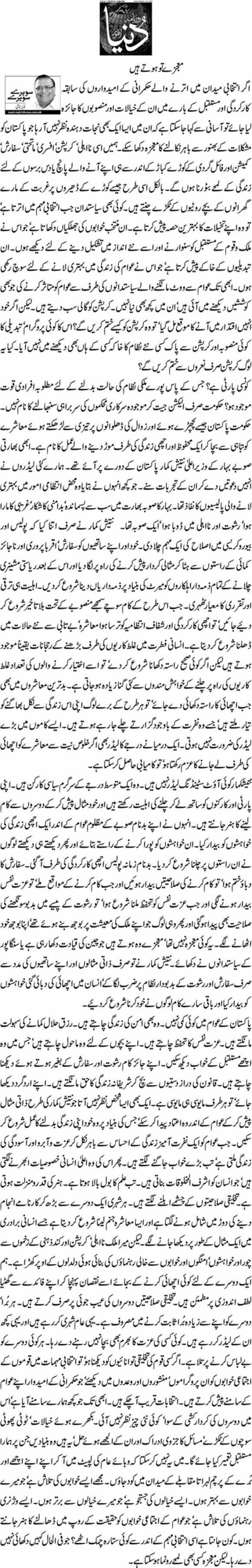 Mujazay to hotay hain - Nazeer Naji