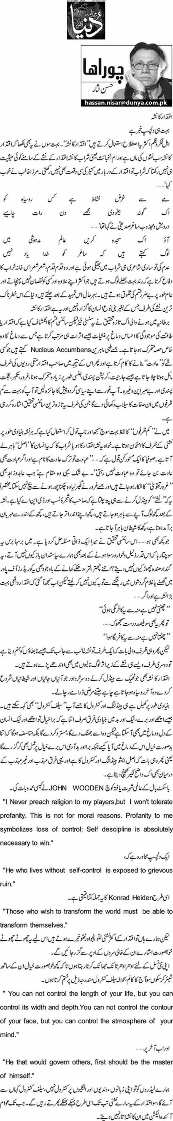 Iqtidaar ka nasha - Hassan Nisar