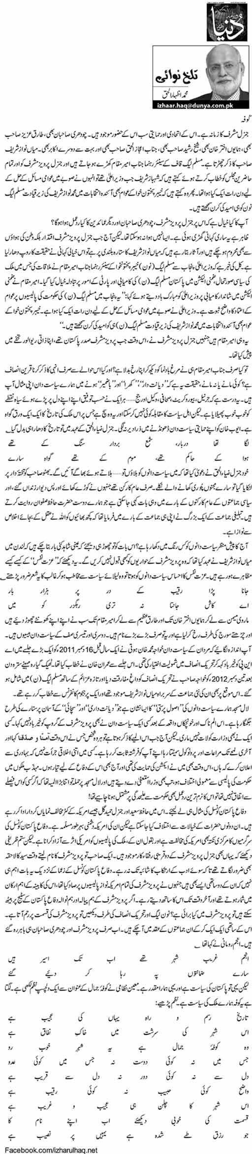 Koofa - M. Izhar ul Haq