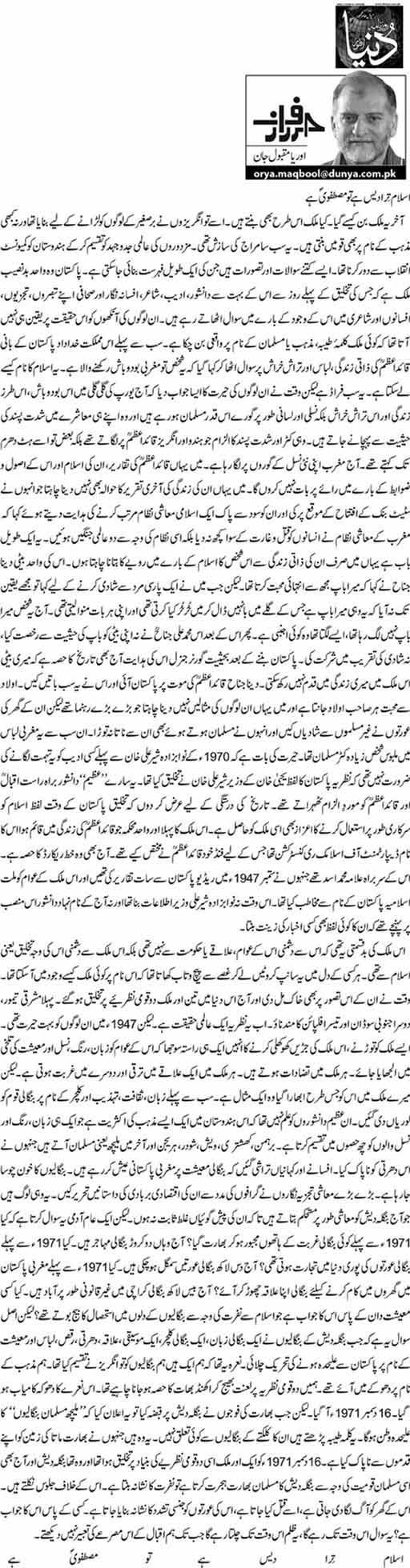 Islam tera dais hai to Mutafvi hai - Orya Maqbool Jan