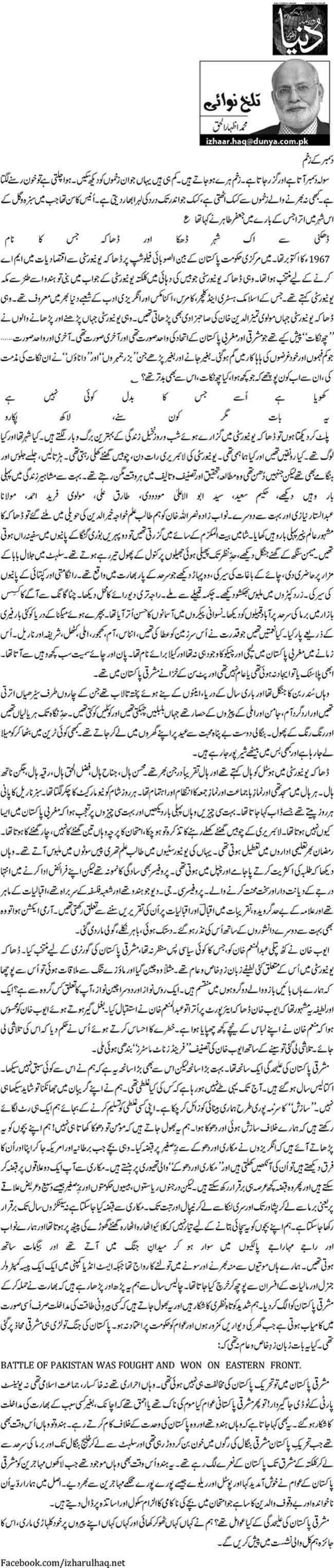 December k zakham - M. Izhar ul Haq