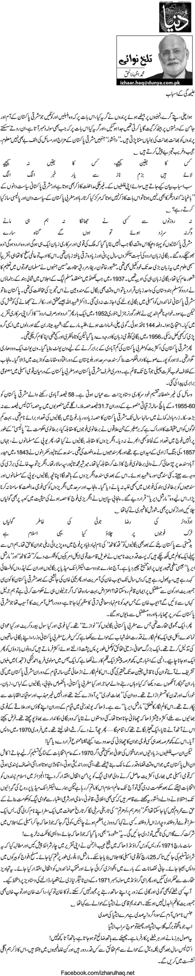 Alaihidgi k asbab - M. Izhar ul Haq