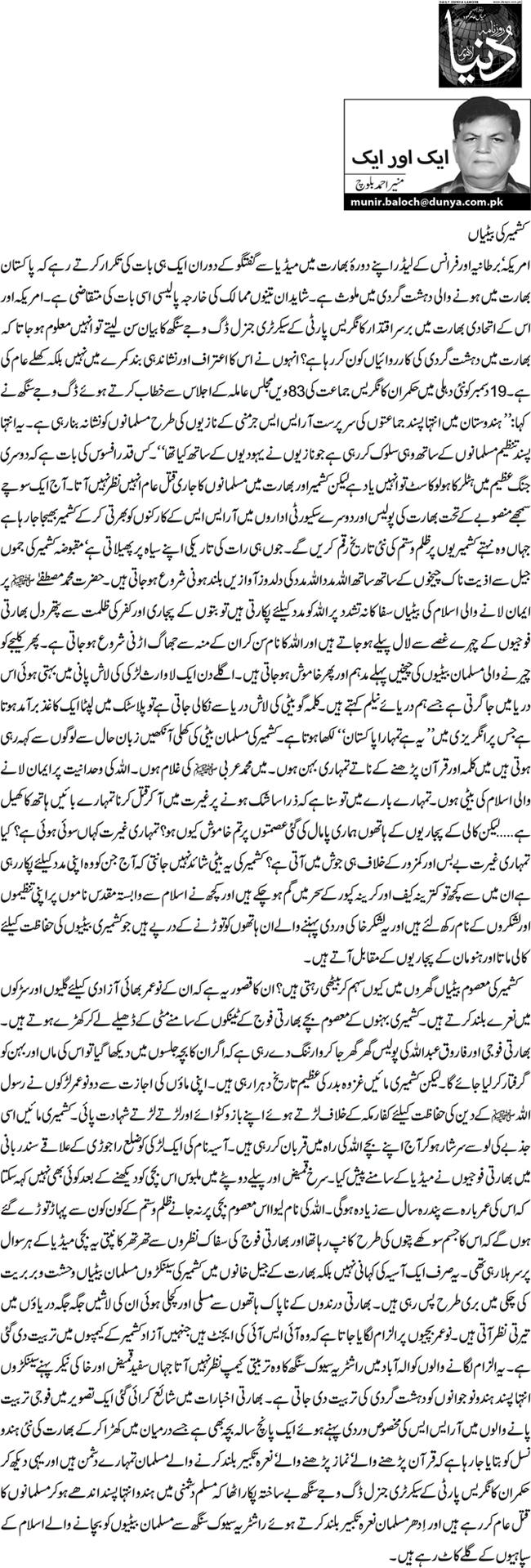 Kashmir ki baitian - Munir Ahmed Baloch