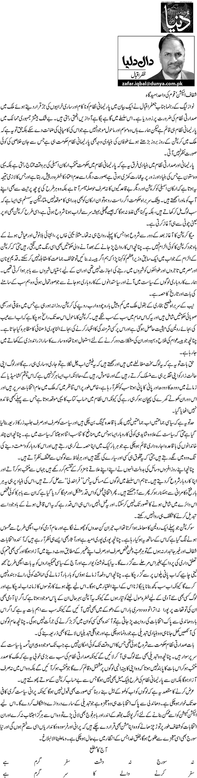 Shafaf election' qaum ki wahid umeed gah - Zafar Iqbal
