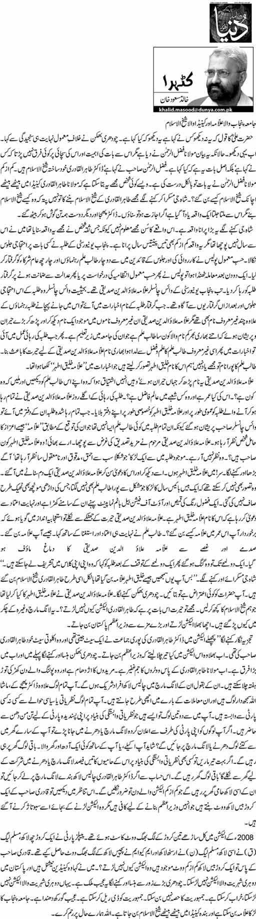 Jamia Punjab wala Allama aur Canada wala Shaikh ul Islam - Khalid Masood Khan