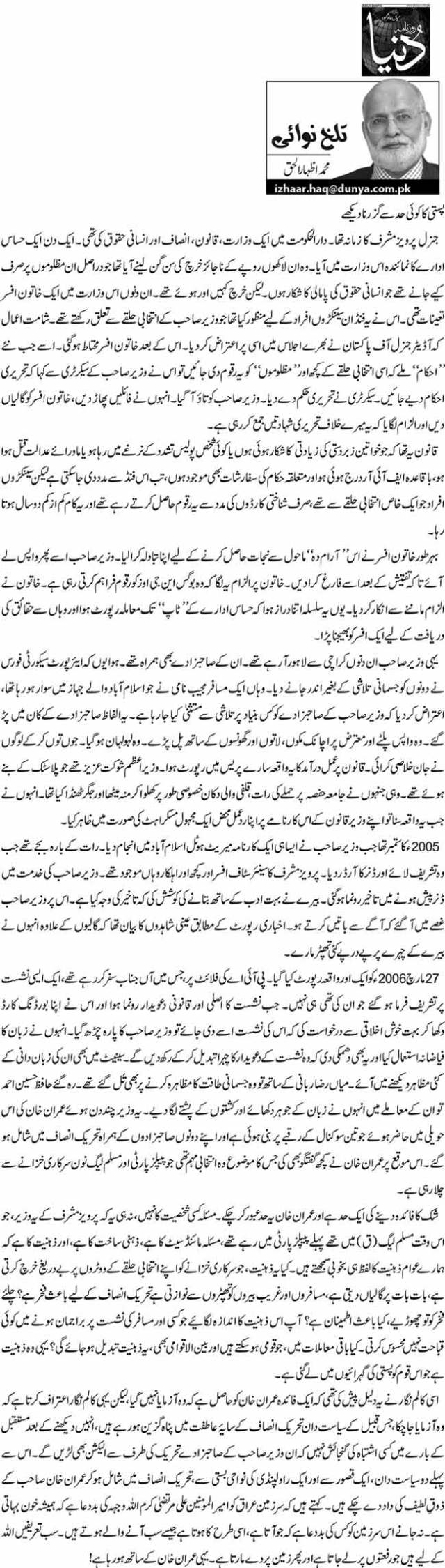 Pasti ka koi had se guzarna daikhay - M. Izhar ul Haq