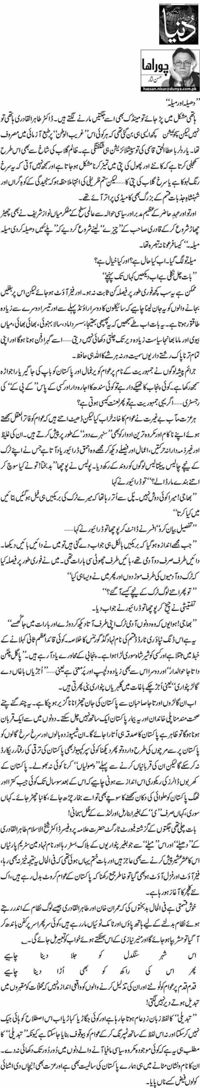 """Dheela aur Meela"" - Hassan Nisar"