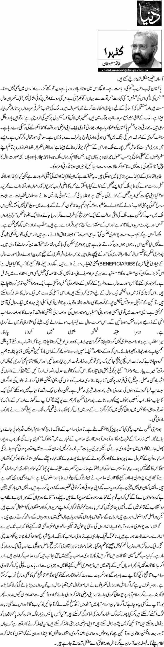Asan faislay mushkil tar bana diay gay hain - Khalid Masood Khan