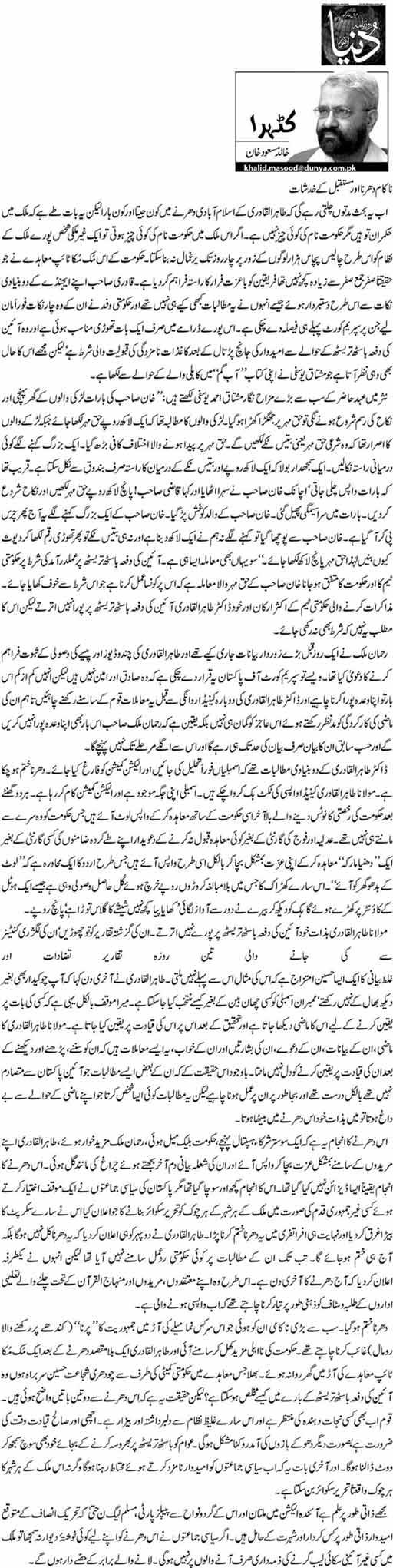 Na kaam dharna aur mustaqbil k khadshaat - Khalid Masood Khan