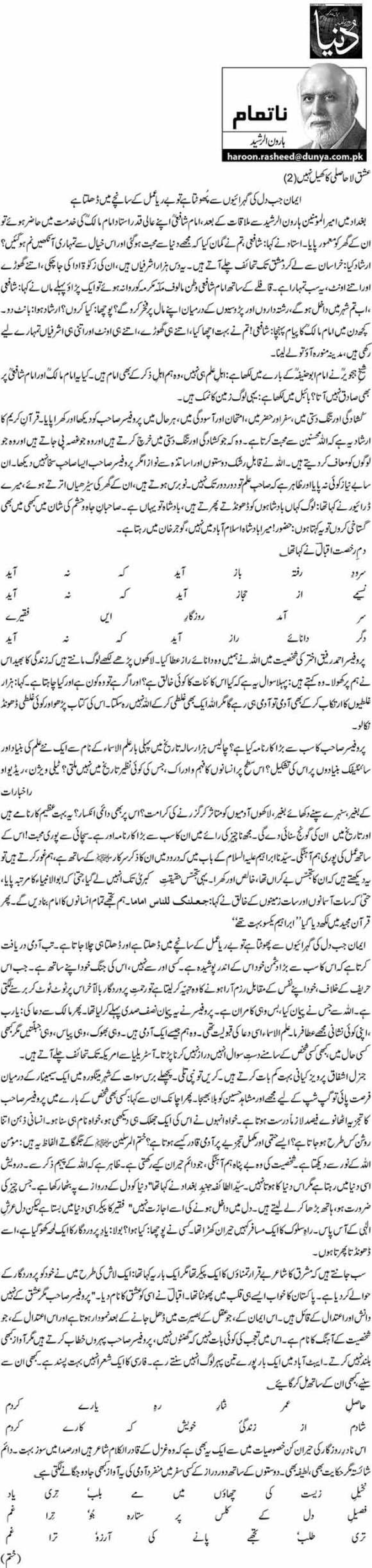Ishq la hasli ka khail nahi - Haroon-ur-Rasheed