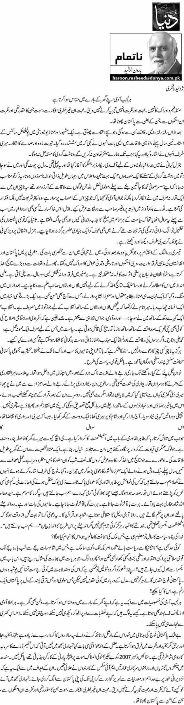 Zauleedah fikri - Haroon-ur-Rasheed