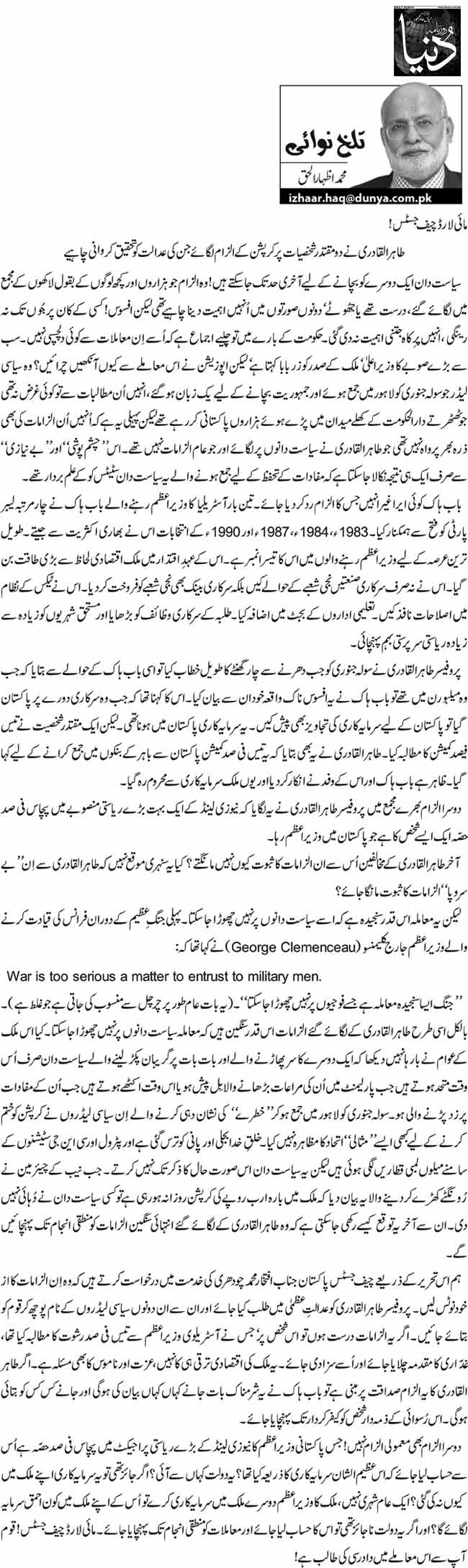 My Lord Chief Justice! - M. Izhar ul Haq