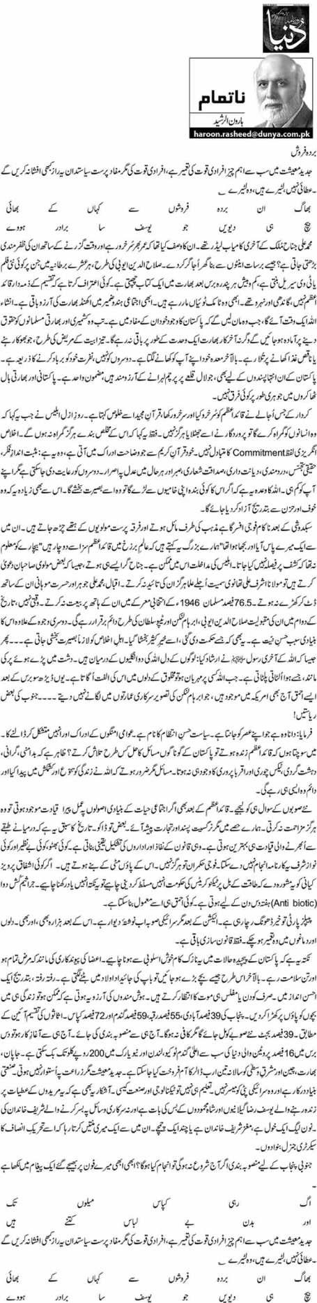 Burda Firosh - Haroon-ur-Rasheed