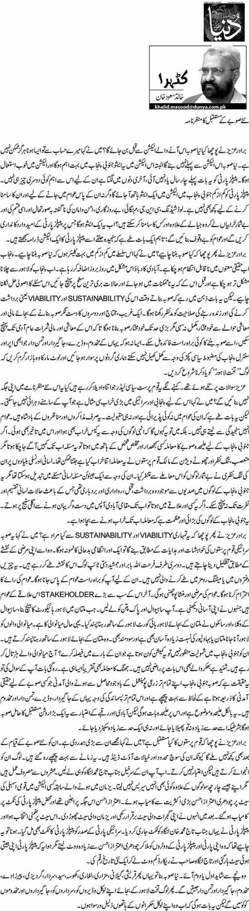 Nai Soobay k mustaqbil ka manzar e ama - Khalid Masood Khan
