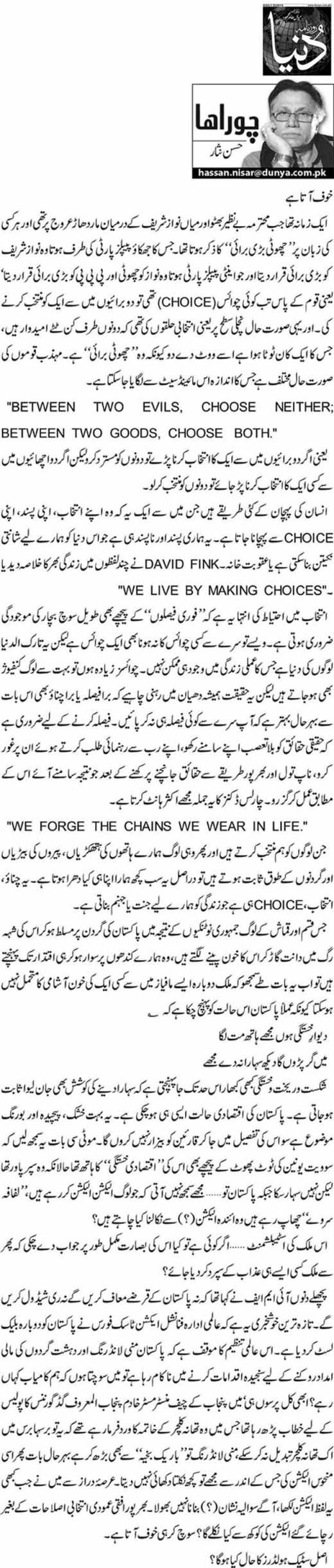 Khauf ata hai - Hassan Nisar