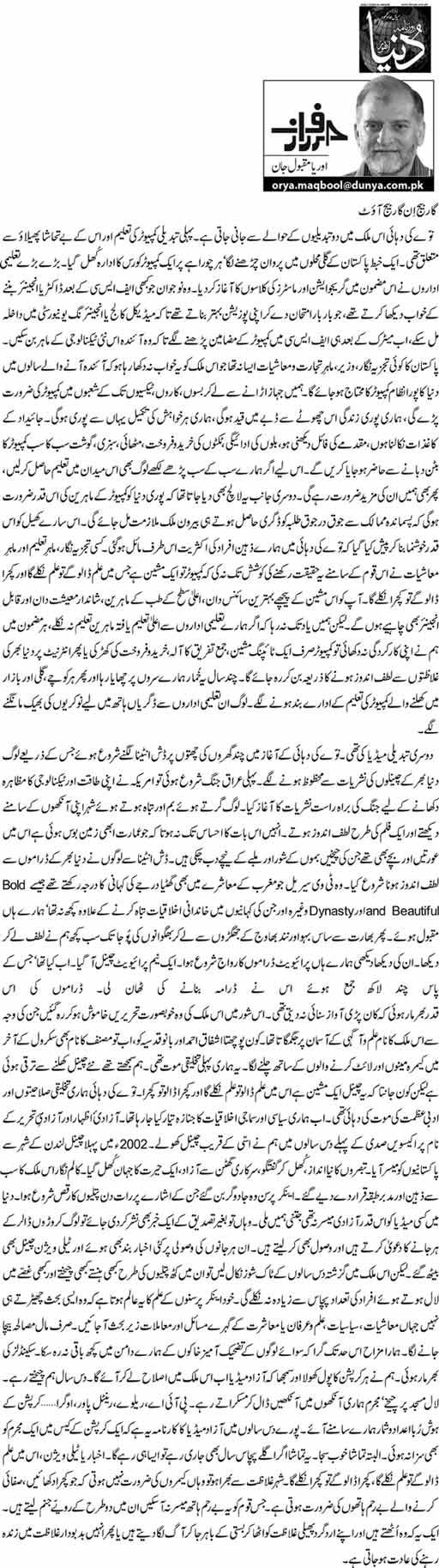 Garbage in garbage out - Orya Maqbool Jan