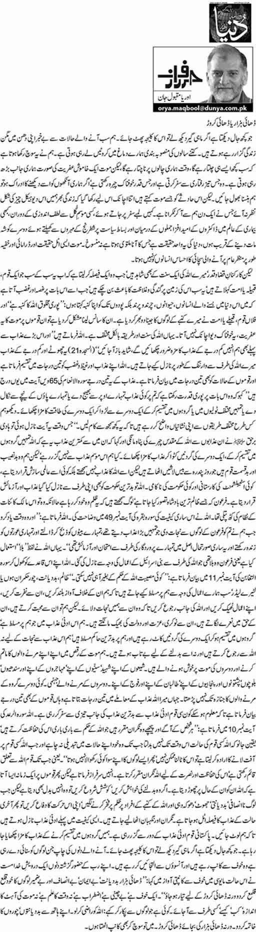 Dhai hazar ya dhai karor - Orya Maqbool Jan