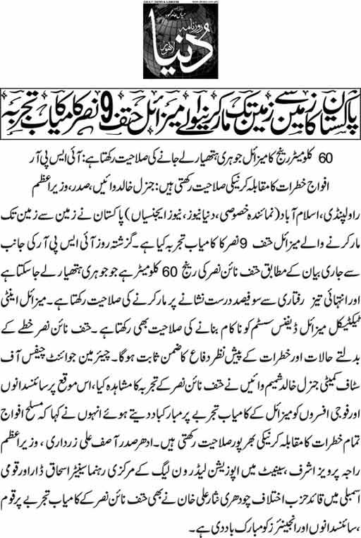 Pakistan ka zameen se zameen tak maar karnay walay Missile Hatf 9 Nasr ka kamyab tajurba