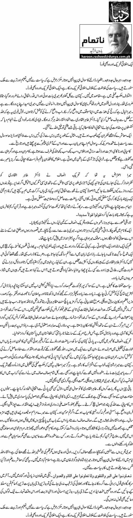 Aik ikhlaki tehreek aur woh bhi fauran - Haroon-ur-Rahseed