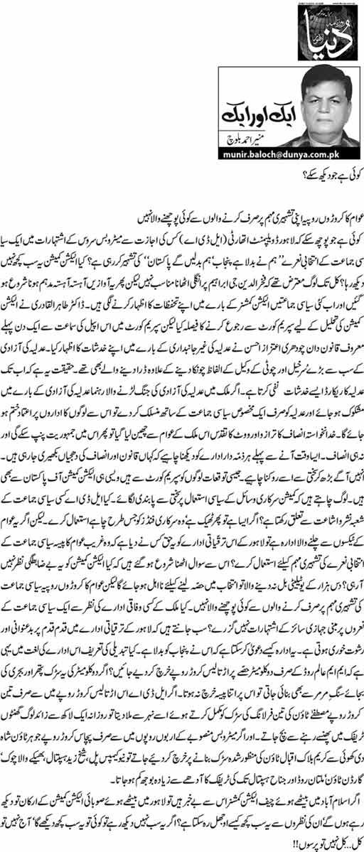 Koi hai jo daikh sakay? - Munir Ahmed Baloch