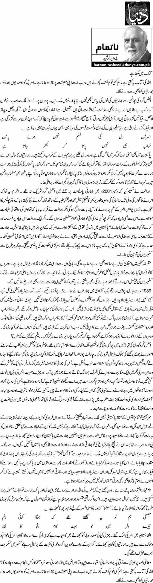 Kitab main likha hai - Haroon-ur-Rasheed