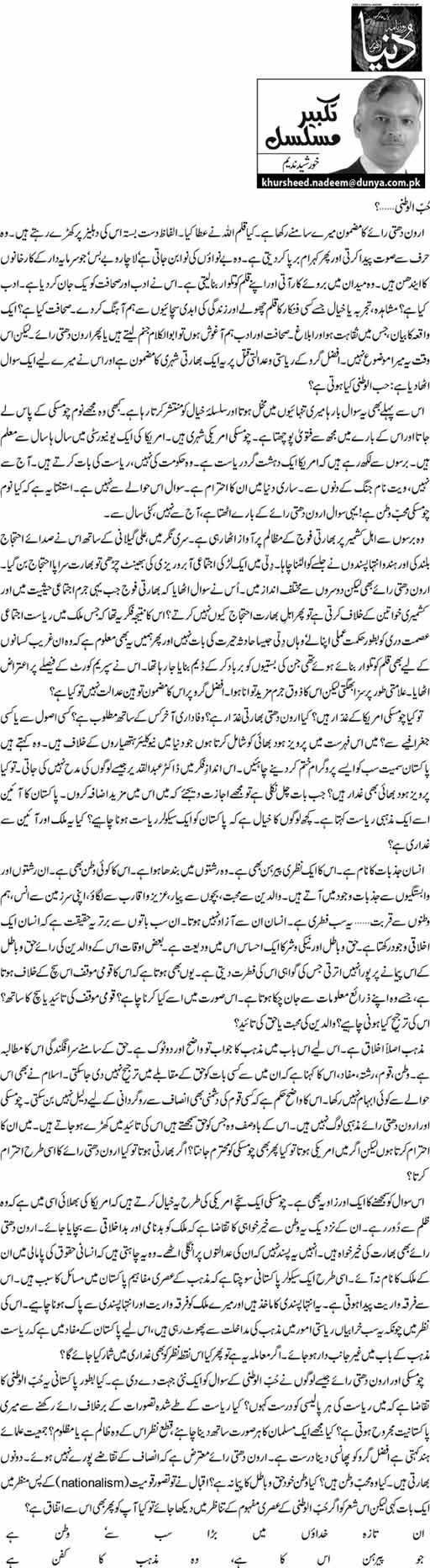 Hubb ul Watni - Khursheed Nadeem
