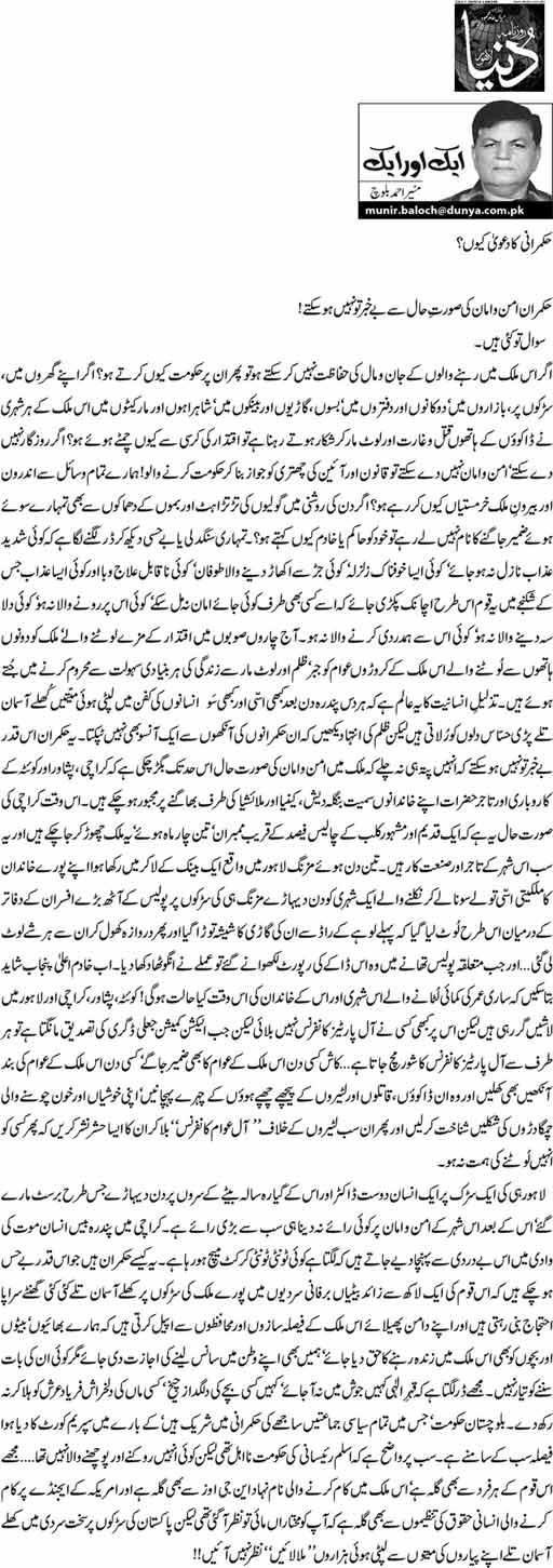 Hukmarani ka dawa kyn? - Munir Ahmed Baloch