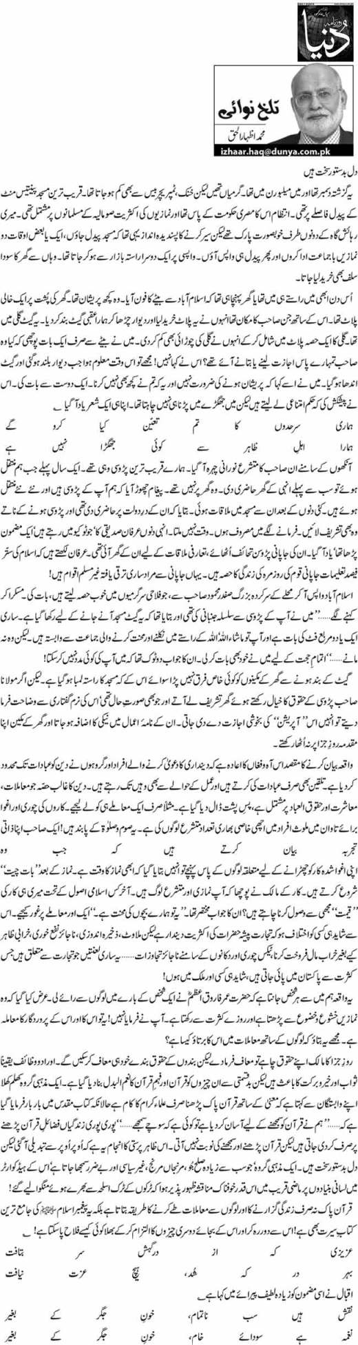 Dil badastoor sakht hain - M. Izhar ul Haq