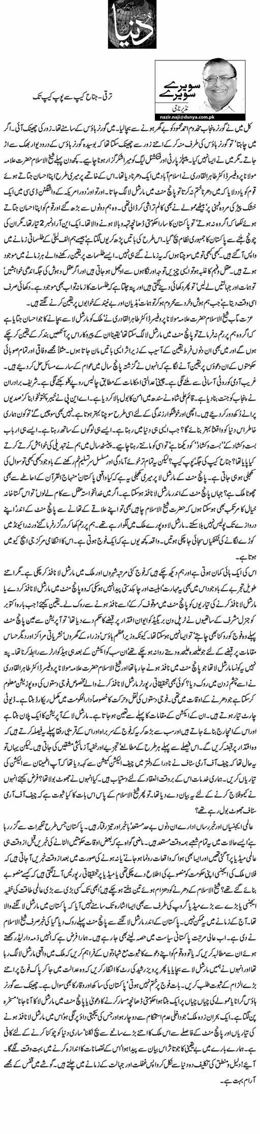 Tarakki-Jinnah cap se pop cap tak - Nazeer Naji