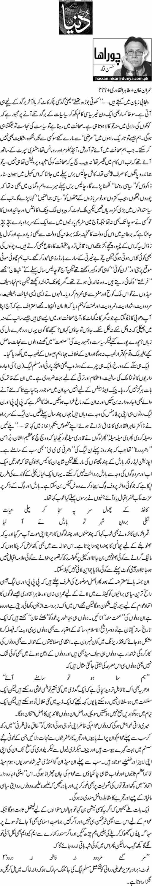 Imran Khan+Tahir ul Qadri+??? - Hassan Nisar