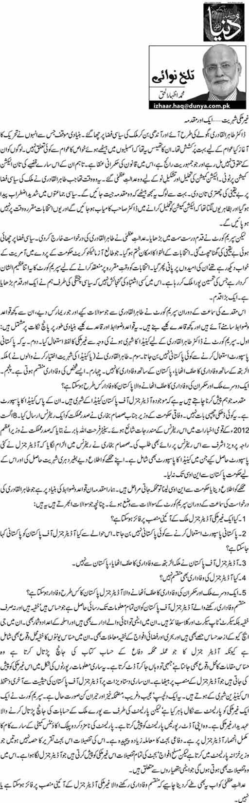 Ghair mulki shehriyyat... Aik aur mukaddima - M. Izhar ul Haq