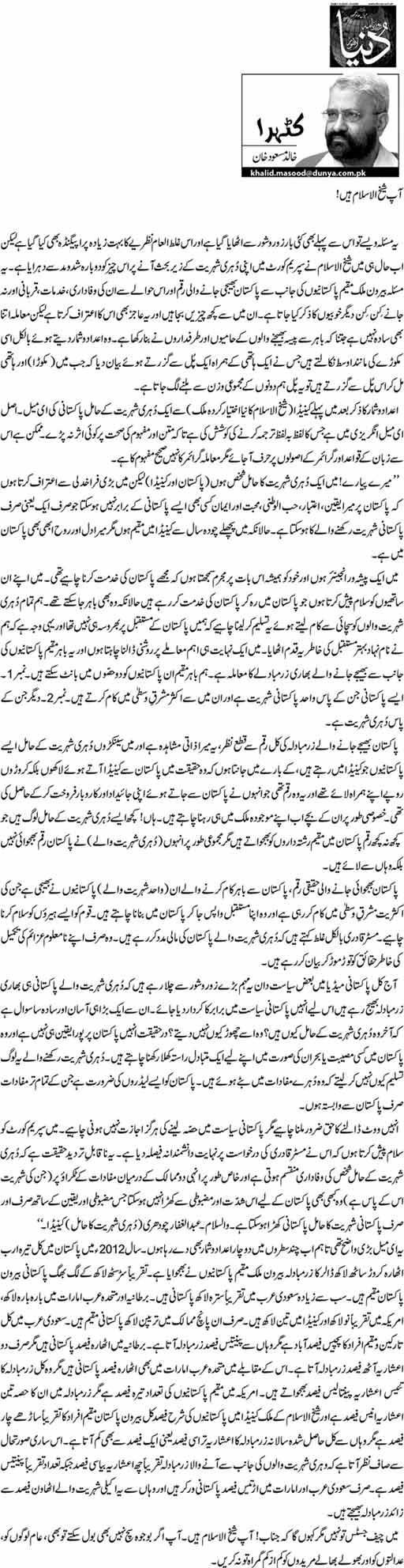 Aap Sheikh ul Islam hain! - Khalid Masood Khan