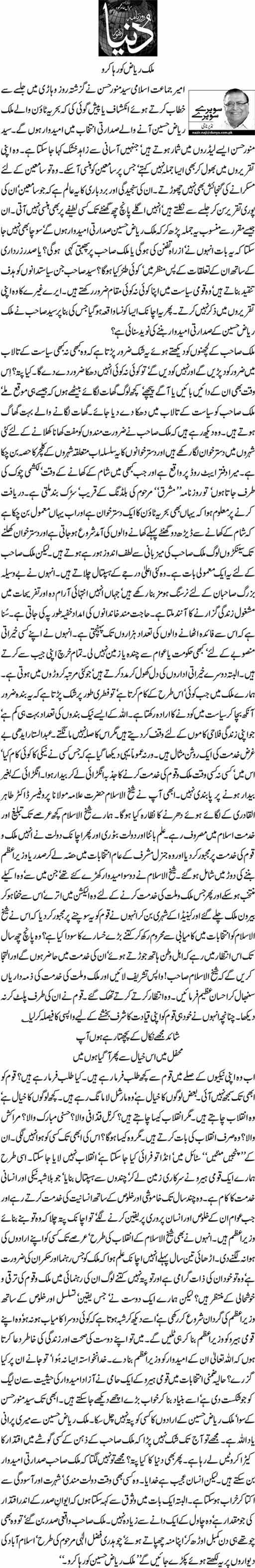 Malik Riaz ko riha karo - Nazeer Naji