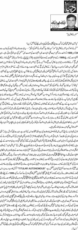 """""""Hum ne Kabul liya"""" - Munir Ahmed Baloch"""