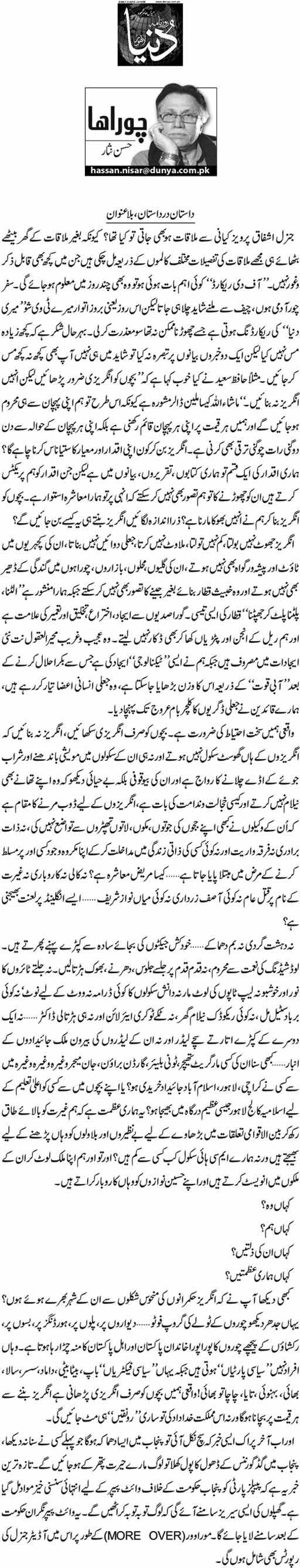 Dastaan dar dastaan,bila unwaan - Hassan Nisar